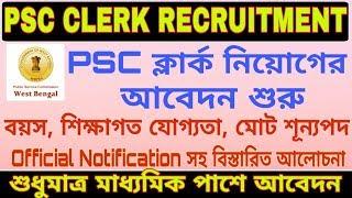 Download পি এস সি ক্লার্ক পদে নিয়োগ 2019    WB PSC Clerk Recruitment 2019 Video