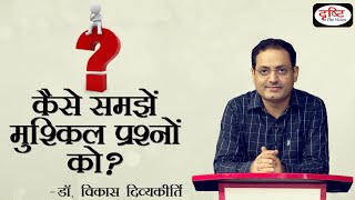 Strategy - How to understand difficult questions?  By: Dr. Vikas Divyakirti