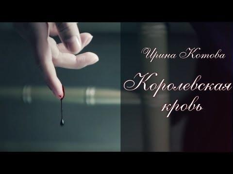 Королевская кровь || Ирина Котова