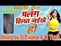 Download सबसे हिट bhajpuriya song Palang hilat rahe ho Dj Diwakar Remix Song 2019 MP3,3GP,MP4