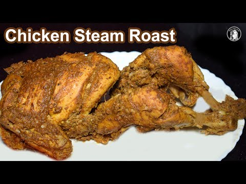Chicken Steam Roast Recipe - How to make Chicken Steam Roast at Home