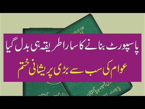 E-Passport(Bio-metric) Pakistan