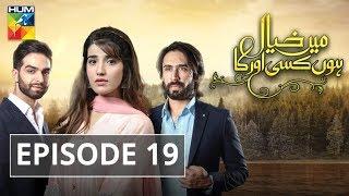 Main Khayal Hoon Kisi Aur Ka Episode #19 HUM TV Drama 7 November 2018