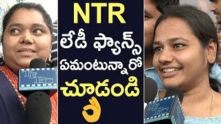 Jr NTR Lady Fans Reaction After Watching Jai Lava Kusa Movie | TFPC
