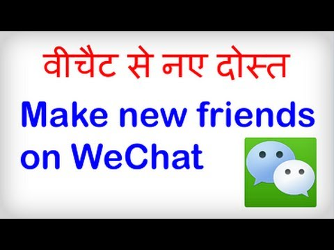 How to make New Friends on Wechat? WeChat se naye dost kaise banate hain?