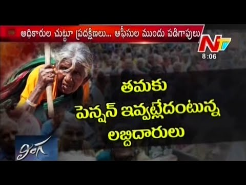 Old Age People Concern for Pension in Telangana