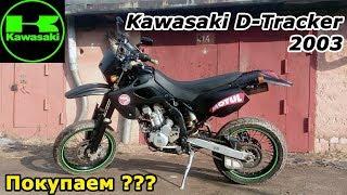 Покупаем Kawasaki D-tracker 250 (kawasaki Klx), торг. Review & Test Drive.
