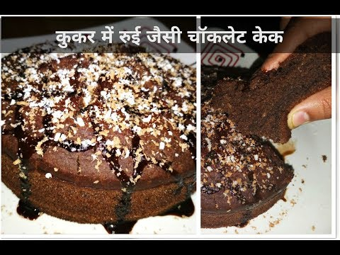 A Unique Chocolate Cake Recipe/रुई जितनी सॉफ्ट चॉकलेट केक In Cooker/Without Butter & Condensed Milk