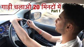 मात्र 20 मिनट में गाड़ी के उस्ताद बनें । How To Drive A Car in HINDI - Part 1