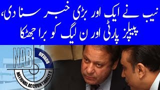 NAB Ney Aik Aur Bari Khabar Suna Di | Think Tank With Syeda Ayesha Naaz | Dunya News