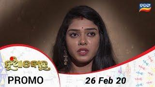 Nua Bohu | 26 Feb 20 | Promo | Odia Serial - TarangTV