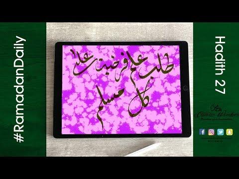 hadith 27 : طلب العلم فريضة علٰى كُلِّ مسلم