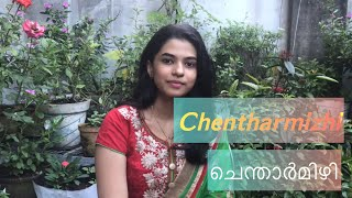 Chentharmizhi/ചെന്താർമിഴി || Sukanya Varadrajan || Short cover