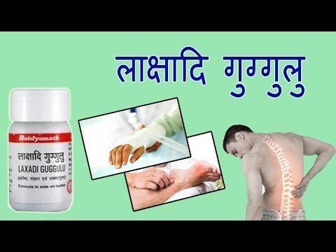 लाक्षादी गुग्गुलु - गठिया, हड्डियों की कमजोरी और अन्य जोड़ों के विकार के लिए उत्तम औषधि