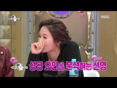 Xxx Mp4 RADIO STAR 라디오스타 Success In Analyzing Kim Sun Young Is Successful 20161214 3gp Sex