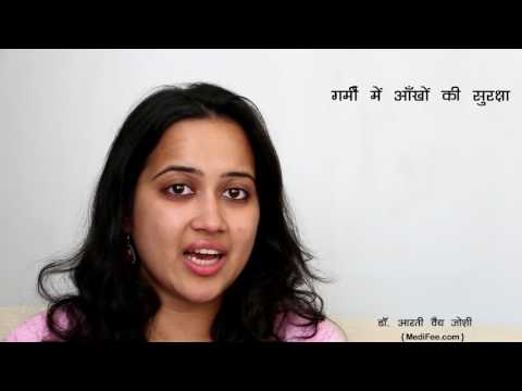 Eye Health - Tips to Take Care of Eyes in Summer (Hindi)
