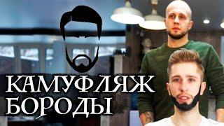 Download Как правильно сделать камуфляж бороды? | Окрашивание бороды в барбершопе Video