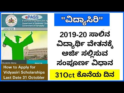 VIDYASIRI Scholarship Karnataka - How to Apply | complete details in Kannada