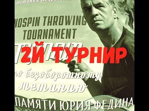 (English titles) 2й турнир по безоборотному метанию памяти Юрия Федина