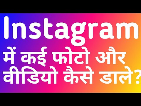How to upload multiple photos and videos in Instagram in hindi