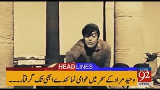 92 News Headlines 03:00 PM - 23 November 2017 - 92NewsHDPlus