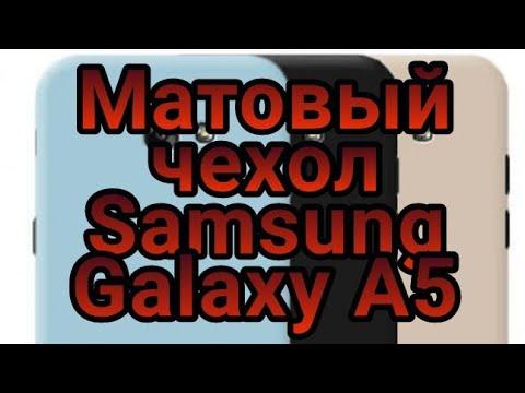 Матовый  чехол  для Samsung Galaxy A5 2016 SM-A510F