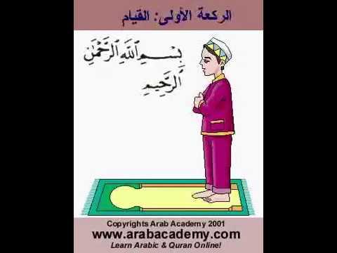 How to read namaz