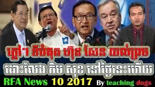 Rfa Khmer News Today Cambodia News
