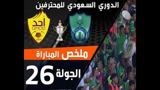 مباراة الأهلي - أحد ضمن منافسات الجولة 26 من الدوري السعودي للمحترفين
