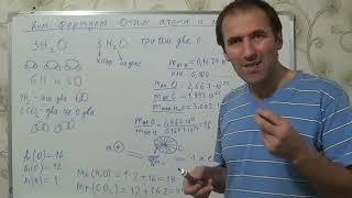 Download §5, 8кл. Химические формулы. Относительная и молек массы. Video