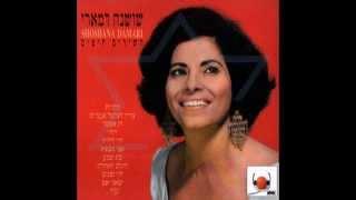 שיר ישראלי - עדיין כאן -  שושנה דמארי  מילים: אהוד מנור לחן: בועז שרעבי