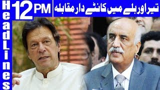 Khursheed Shah Submits Papers for NA Speaker Election| Headlines 12 PM | 14 August 2018 | Dunya News