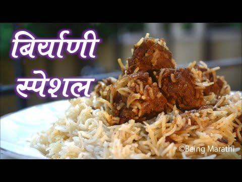 बिर्याणी स्पेशल  | Six Biryani Recipes Marathi Recipe