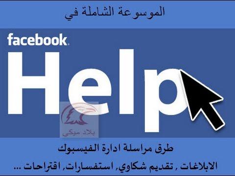 الموسوعة الشاملة لمراسلة ادارة الفيسبوك الابلاغات , استرجاع حساب مخترق,  شكاوي, استفسارات