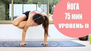 Йога виньяса 75 мин уровень 2 - полное погружение | Chilelavida