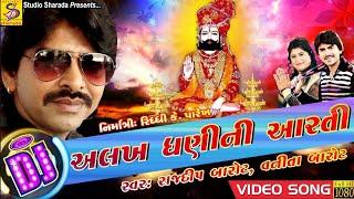 Alakhdhani Ni Aarti Rajdeep Barot Vanita Barot 2016 Dj Ramdevpir Ni Aarti