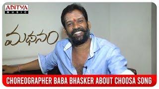 Stylish Choreographer Baba Bhasker About Choosa Song   Ron Ethan Yohann    Ajay Sai Manikandan