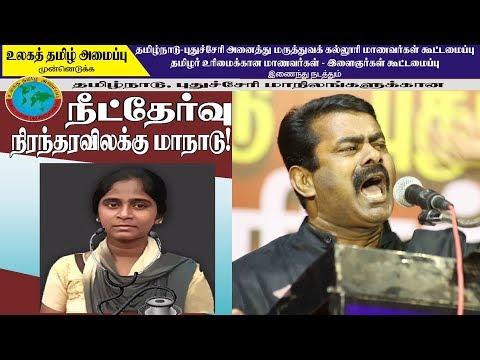 சினமாய் சீரிய சீமான் | SEEMAN full speech | நீட் தேர்வு மாநாடு | S WEB TV