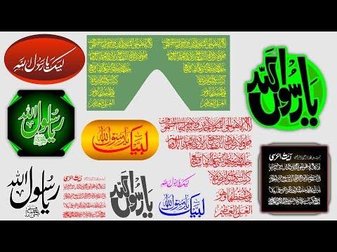 CorelDraw Tutorials | Islamic vector design Download free CDR File 2