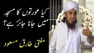 kya Khawateen ka masjid me jana jaaiz ha? by Mufti Tariq Masood