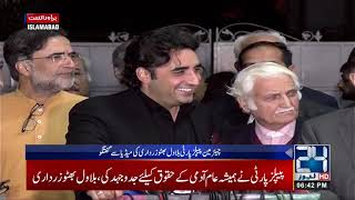 Bilawal Bhutto Media Talk On Mulana Azadi March Plan B | 15 Nov 2019