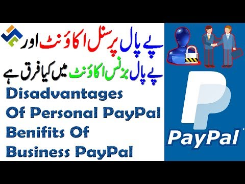 What are Disadvantages Of PayPal Personal Account & Benefits Of PayPal Business Account Urdu/Hindi