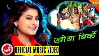 New Comedy Song Video 2016/2073 | Khoya Birke - Nilmani Bhandari | Ft.Shilpa Pokhrel
