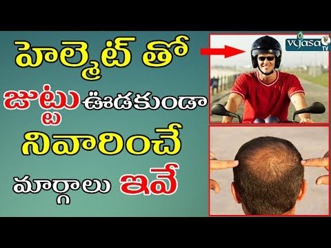 Tips to Avoid Hair Fall due to Wearing Helmet   vyasa tv