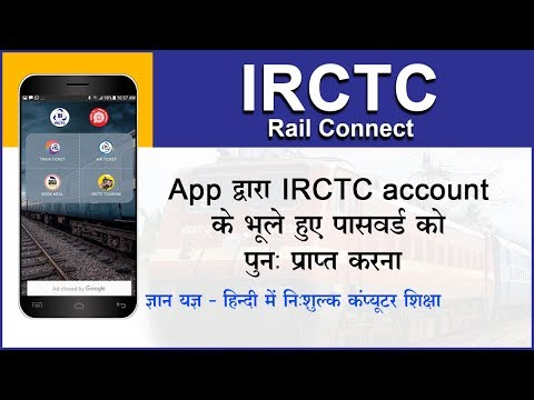 How to recover/reset forgotten password using IRCTC rail connect app? password reset karna (Hindi)