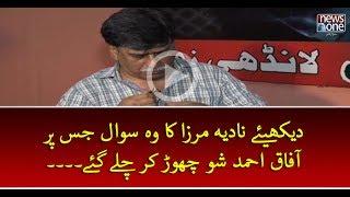 Dekhiye #NadiaMirza Ka Wo Sawal Jis Par #AfaqAhmed Show Chor Kar Chaley Gaey