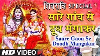 महाशिवरात्रि 2020, सारे गाँव से दूध मँगाकर Saare Gaon Se Doodh, ANURADHA PAUDWAL, Full HD Video Song