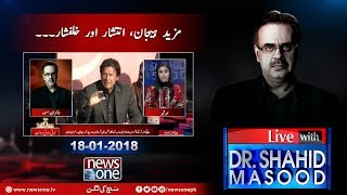 Live with Dr.Shahid Masood | 18-January-2018 | Imran Khan | Asif Zardari | AD Khawaja |