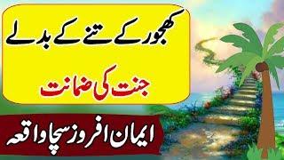 Khajoor K Tane K badle Jannat ki Zamanat | Eman Afroz Waqia