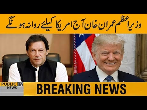 Xxx Mp4 Prime Minister Imran Khan To Leave For USA Today 20 July 2019 3gp Sex